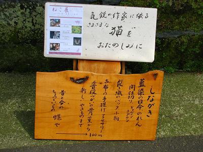 鎌倉蝶や 006