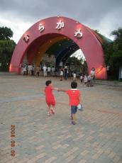 平川動物園①