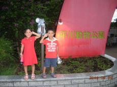 平川動物園②