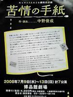 2008年苦情の手紙
