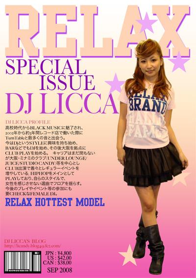 licca1.jpg