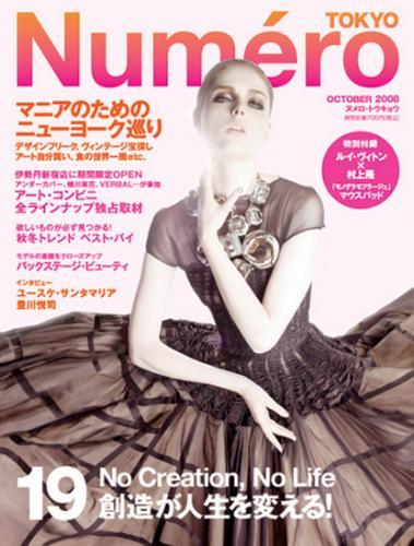 numero-tokyo-murakami-louis-vuitton-mouse-pad-2.jpg