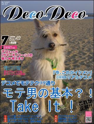 decojiro-20080926-021855.jpg