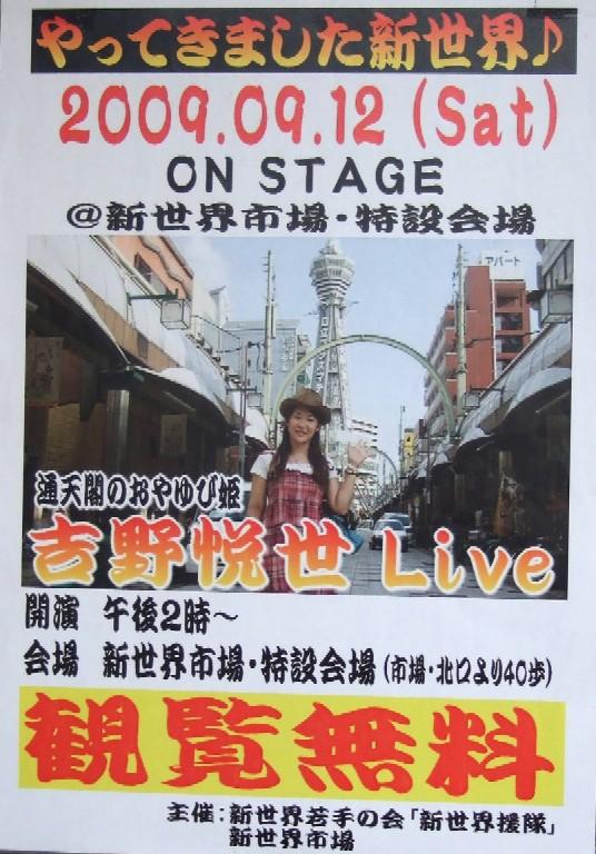 yosino-live
