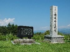 母成峠 古戦場跡