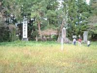 戸ノ口原古戦場跡