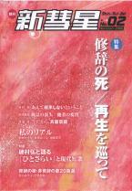 shinsuisei.vol.2