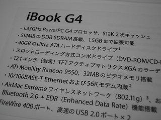 iBook G4 箱3