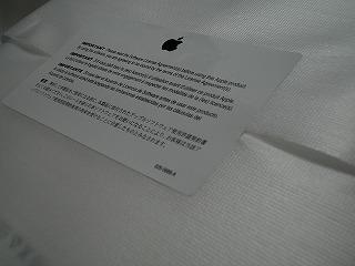iBook G4 禁断の封印