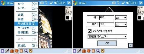 UltraG_2