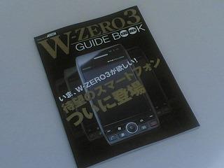 W-ZERO3 GUIDE BOOK