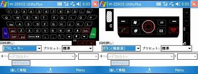 W-ZERO3 UtilityPlus 060206