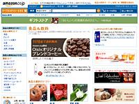 amazonfood-s.jpg