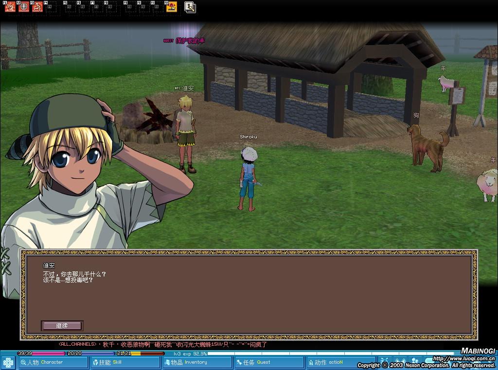 mabinogi_2009_09_03_003.jpg