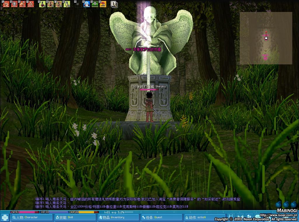 mabinogi_2009_09_05_002.jpg