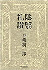 陰翳礼讃/谷崎 潤一郎