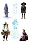 【蟲師】映画
