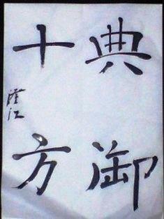 200807臨書1