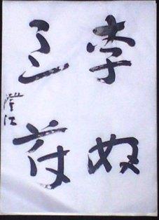 200807臨書2