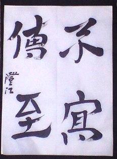 200808臨書2