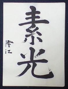 200809課題2.JPG