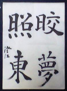 200809臨書1.JPG