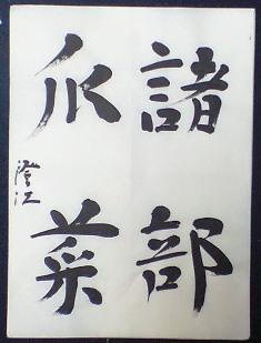 200809臨書2.JPG