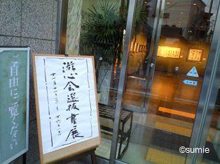 市民ギャラリー玄関2.JPG
