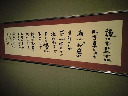 游心会選抜展1.JPG