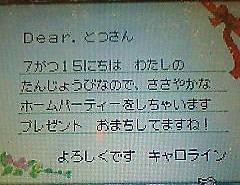 手紙1(キャロライン)