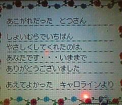 手紙2(キャロライン)