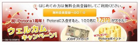ポトラキャンペーン2