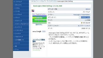 AusLogics_Disk_Defrag_011.png