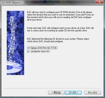 Exact_Audio_Copy_008.png