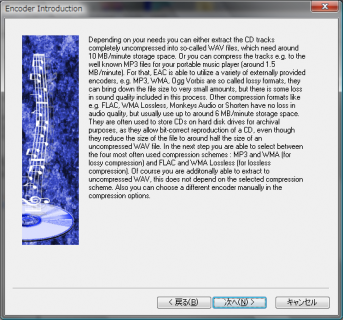 Exact_Audio_Copy_012.png
