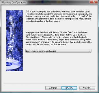 Exact_Audio_Copy_018.png