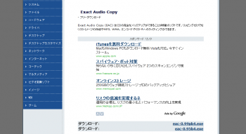 Exact_Audio_Copy_025.png