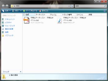 Exact_Audio_Copy_035.png