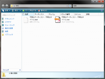 Exact_Audio_Copy_038.png