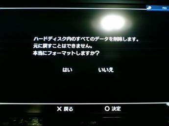 PlayStation_3_HDD_change_012.jpg
