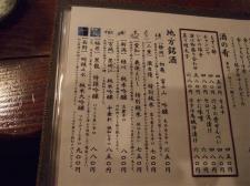20081016名古屋出張10