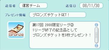 2008y11m30d_190507230.jpg