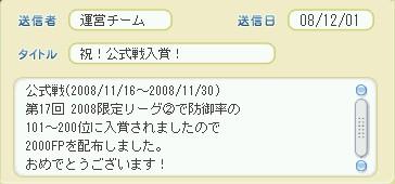 2008y12m01d_173908140.jpg