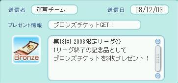 2008y12m09d_001040652.jpg