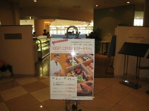 200809丸亀オークラランチ