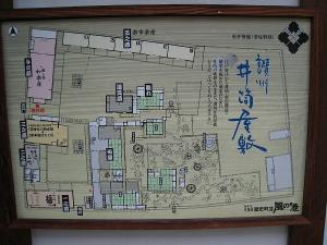 200809 井筒屋敷見取り図