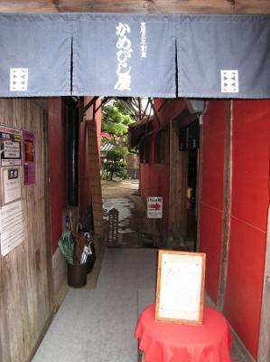 200809 かめびし屋3