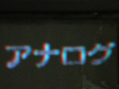 アナログ01