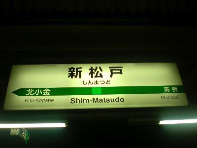 新松戸01