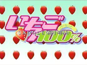 t_itigo-anime01-001.jpg